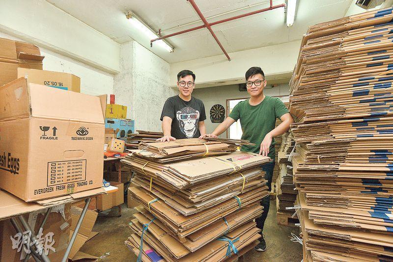 拾易紙長共同創辦人黃恩凱(左)、龍贊羽(右)深信,回收優質的二手紙皮箱再用,不論對環境、消費者還是拾荒的長者來說,都有好處。