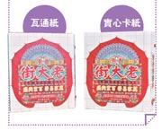 奇華餅家在海洋公園「香港老大街」分店銷售的手信禮盒,也是採用AiryPack技術製成(左),若改用實心紙製造(右),兩者不論在外觀、手感和承重能力方面,都沒有甚麼差別。