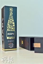 跨國設計公司Dapy將AiryPack技術應用於它為其客戶設計的香檳盒。