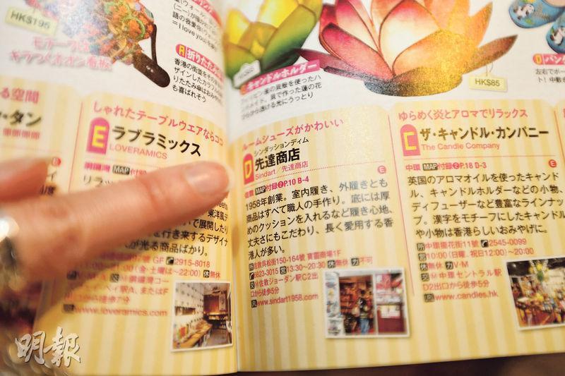 日本多本旅遊書都有介紹先達商店的繡花鞋,並刊出該店的地址。