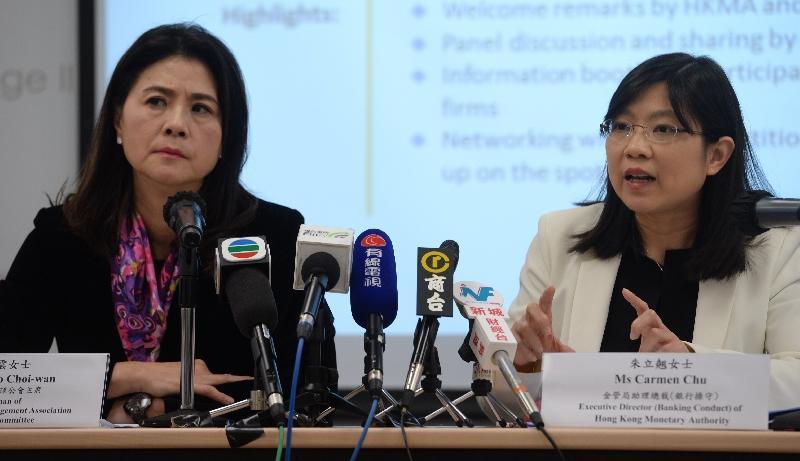 左起:私人財富管理公會主席盧彩雲、金管局助理總裁朱立翹 (劉焌陶攝)