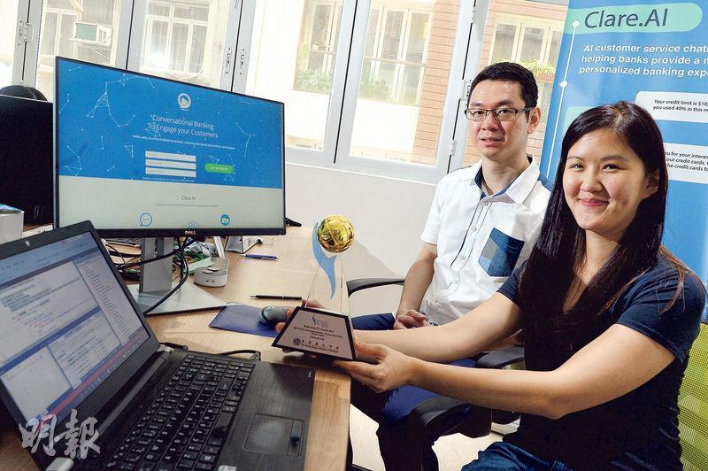 Clare.AI創辦人楊志光(左)及何思穎(右)表示,公司已經和富達基金完成概念驗證,未來數月將會正式合作。另外他們亦正與一家本地銀行合作,研究推出聊天機械人服務。(劉焌陶攝)