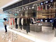 碧咸妻維多利亞旗下時裝品牌VICTORIA BECKHAM,去年3月落戶中環置地廣場2樓一個舖位(圖),成為該品牌在亞洲區內首間實體專門店。(林尚民攝)