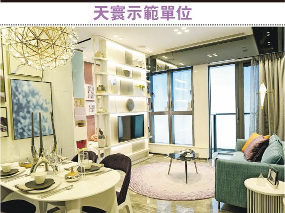 天寰實用474方呎兩房連裝修示範單位,樓層高度逾10呎,客飯廳面積逾130方呎,連接22方呎露台,內櫳尚算方正。(鍾林枝攝)