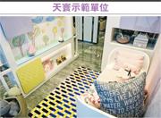 示範單位採2房間隔,設計師將其中一間房打造成小孩睡房。(鍾林枝攝)