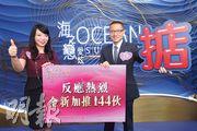 長實地產投資董事郭子威(右)表示,荃灣海之戀‧愛炫美最快於周末首輪銷售,並計劃月內有3輪銷售。