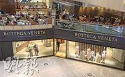 BOTTEGA VENETA屬頂級皮具品牌,租用置地廣場已有多年,其位於地下中庭旁的相連舖,罕有獲大業主減租近100萬元,有關租金至2020年前,仍未能重返高峰期。(劉焌陶攝)