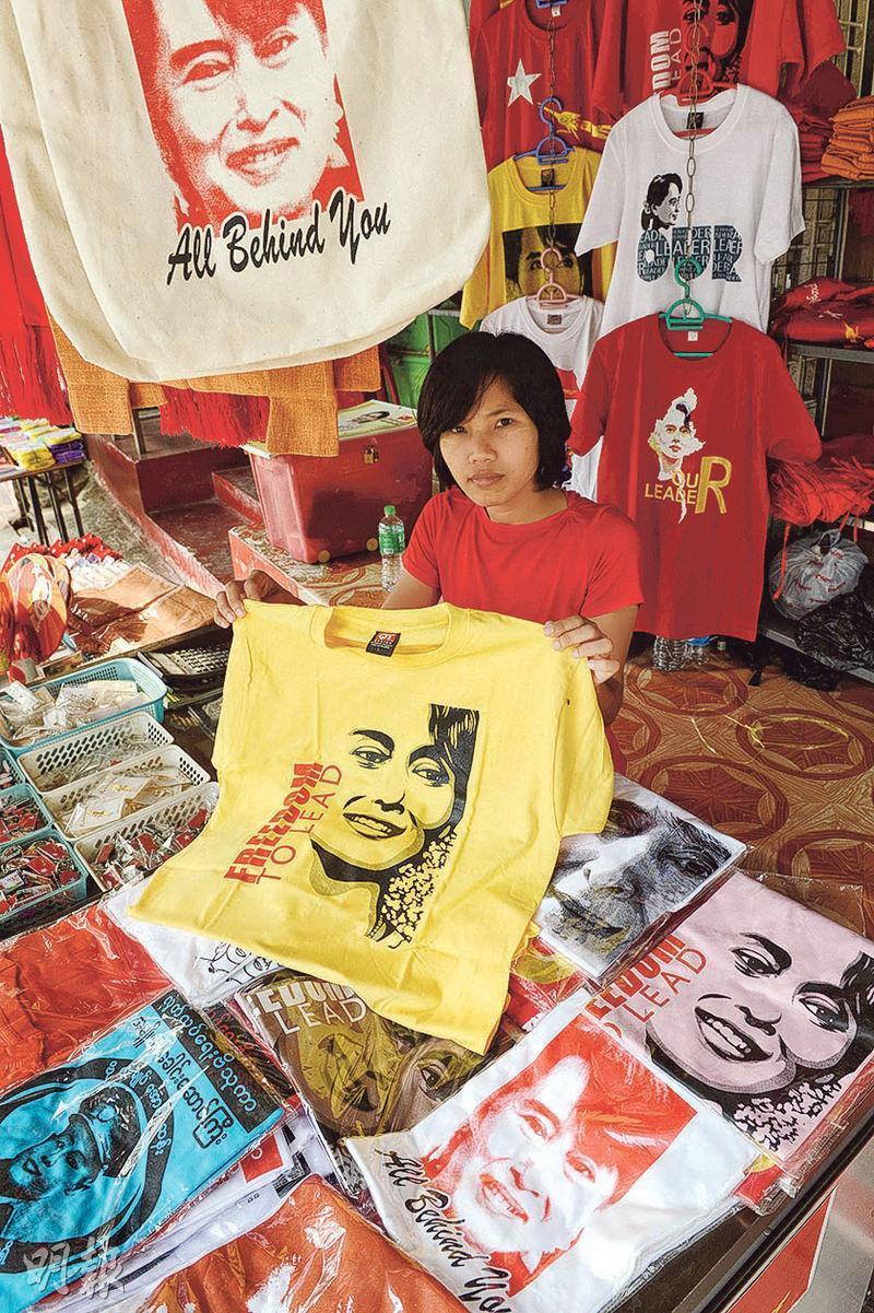 昂山素姬所屬政黨NLD勝出選舉,她本人亦成為緬甸國務資政。圖為NLD在仰光的總部正售賣素姬的T恤。(資料圖片)