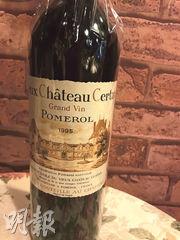 似乎女強人對 Vieux Château Certan 1995年的 Pomerol 情有獨鍾,且洗耳恭聽她娓娓道來。