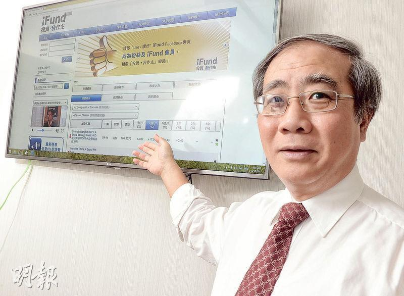 御峰理財董事總經理陳茂峰(圖)稱,客戶經iFund可認購近50家基金公司發行的逾1100隻基金。(劉焌陶攝)