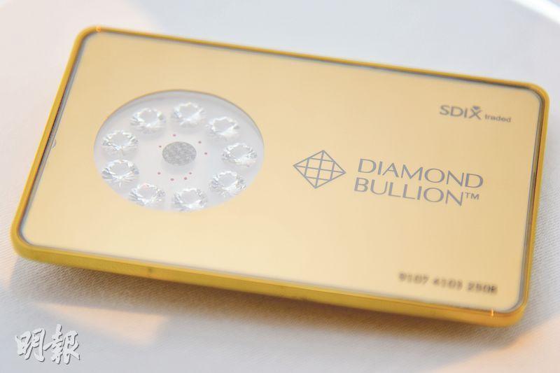 新加坡鑄鑽公司在全球發行鑽石匣,為標準化的鑽石投資工具。(黃志東攝)