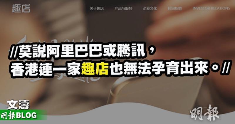 【豪言壯語】趣店 ─ 香港無法孕育的Startup