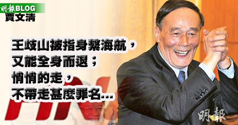 【經濟學神】怕了海航的中國ICAC