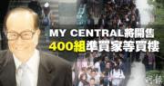 【真係咁筍?】MY CENTRAL將開售 400組準買家等買樓