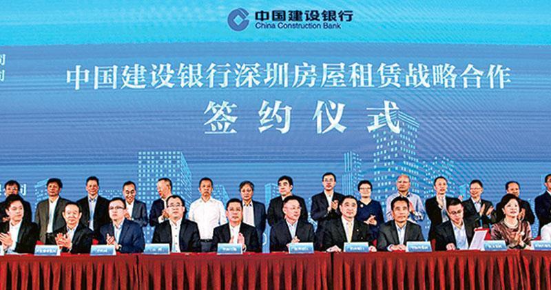 建設銀行本月初在深圳與碧桂園等11家內房商等簽署住房租賃戰略合作協議,推進深圳住房租賃市場發展。圖為當日建行與各企業代表的簽約儀式。