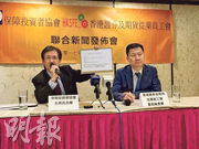 保障投資者協會主席呂志華(左)反對港交所提出的限攤薄25%規例,反提出3項建議,以杜絕市場「向下炒」。旁為證券及期貨從業員工會會長陳勇華。(陳子凌攝)