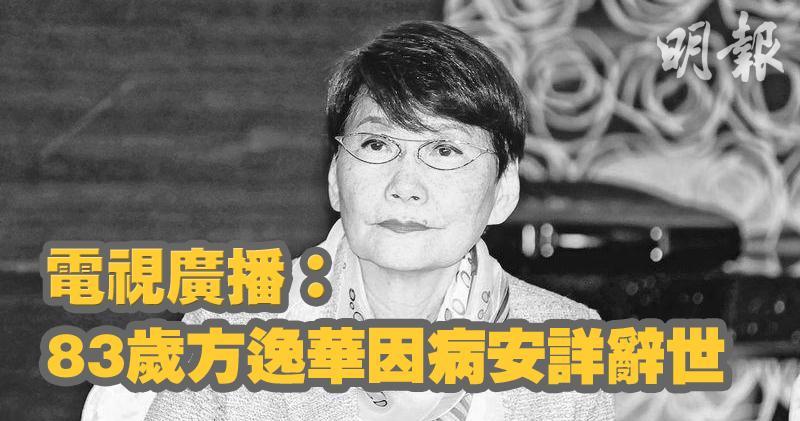 【再見六嬸】無綫:83歲方逸華因病安詳辭世
