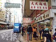 項目位處西營盤港鐵站旁,區內有不少特色店舖,如馳名的海味街。(攝影:郭慶輝)
