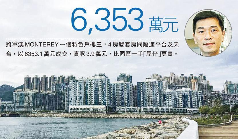 將軍澳MONTEREY(前排臨海白色建築)頂層特色戶以逾6353萬元成交,會德豐地產常務董事黃光耀(圓圖)認為反映市場氣氛向好,項目推出至今累售665伙。(資料圖片)