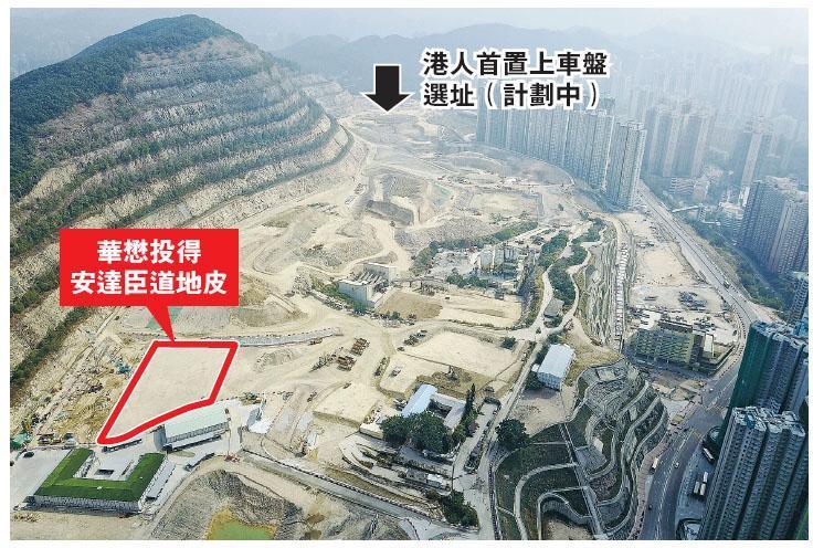 4年未投得官地的華懋昨爆冷以逾31億元奪得觀塘安達臣道住宅官地,每方呎樓面地價高達1.2萬元,勢將成區內參考指標。(資料圖片)