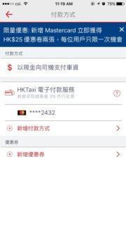 目前HKTaxi有推出乘車優惠,由即日起至5月31日,用戶若成功將Mastercard註冊為支付卡,將可獲兩張25元的優惠券。