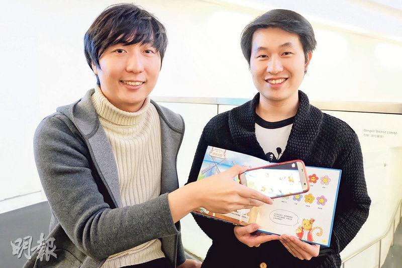 AESIR創辦人黃潤華(左)及陳浩升成立社企,希望為SEN學生提供合適教材。