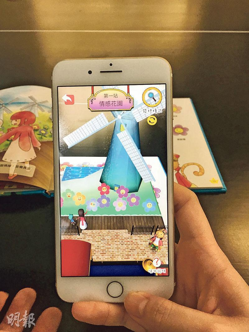 用手機App掃描書本,書中圖畫便會以立體和生動的方式呈現,加強學童理解能力。