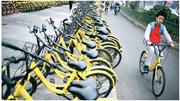 內地共享單車平台ofo完成最新融資,金額達8.66億美元,投資者包括阿里巴巴、螞蟻金服、灝峰集團等。圖為天津ofo單車泊車點。(中新社)