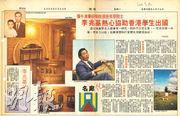 李家誠搜羅四叔多年嚟嘅剪報,製成一本書送畀四叔賀壽。其中一張剪報係1986年嘅《明報》報道,話四叔因為熱心幫助香港學生出外讀書,因而獲英國牛津大學華頓學院頒授榮譽院士。