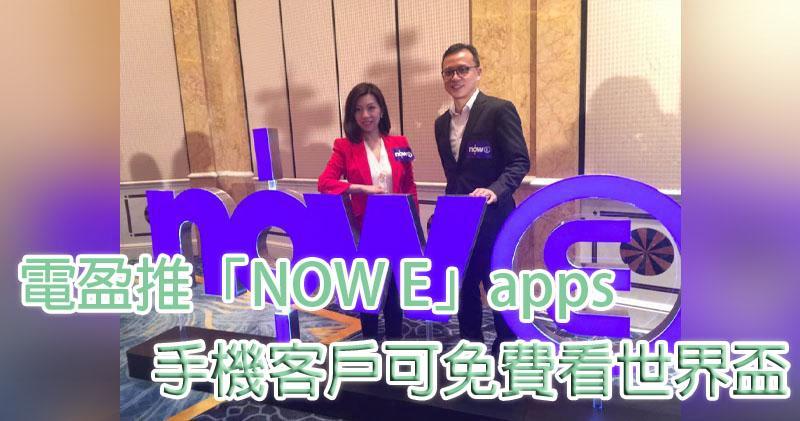 電盈董事總經理李凱怡(左)、收費電視業務主管蔡煒健(右)