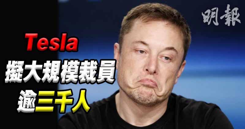 特斯拉(Tesla)行政總裁馬斯克