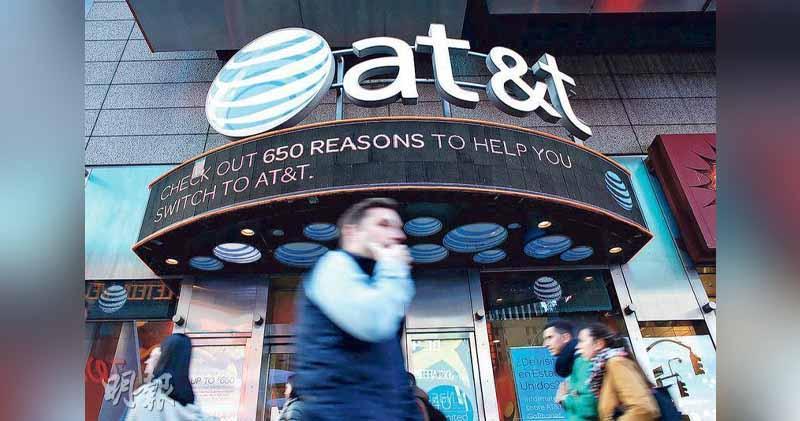AT&T獲准850億美元鯨吞時代華納。