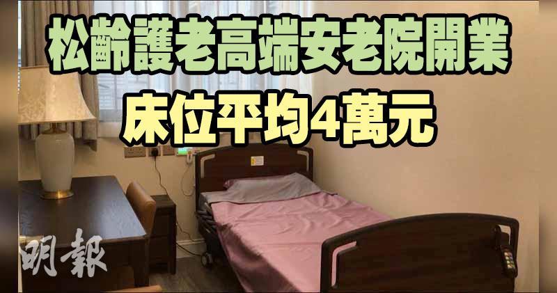圖中為松齡雅院其中一款單人床位,月租逾3萬元。(劉旭霞攝)