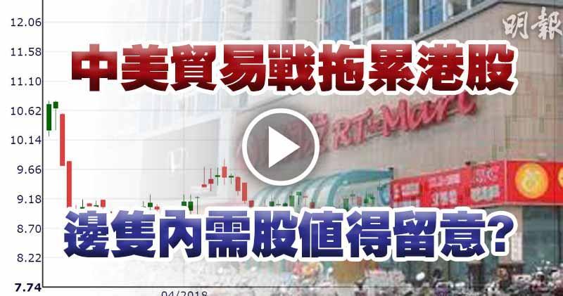 【有片:選股王】中美貿易戰拖累港股 邊隻內需股值得留意?