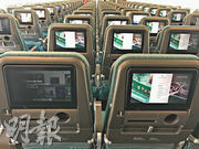 昨日到港的最新型號空中巴士A350-1000的經濟艙座椅,橫排數量沿用「3-3-3」安排,並配置11.1吋全高清個人電視,以及每個座位前設置平板電腦架。(凌沛恩攝)