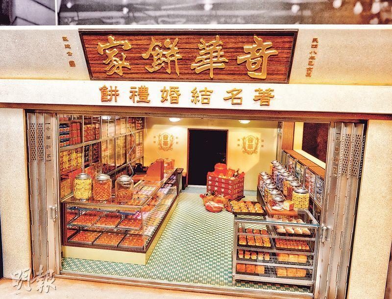 奇華噚日展出部分可能會放喺歷史廊供觀賞嘅模型,圖中係仿照奇華餅家位於油麻地上海街第一間門店做出嘅模型。(劉焌陶攝)