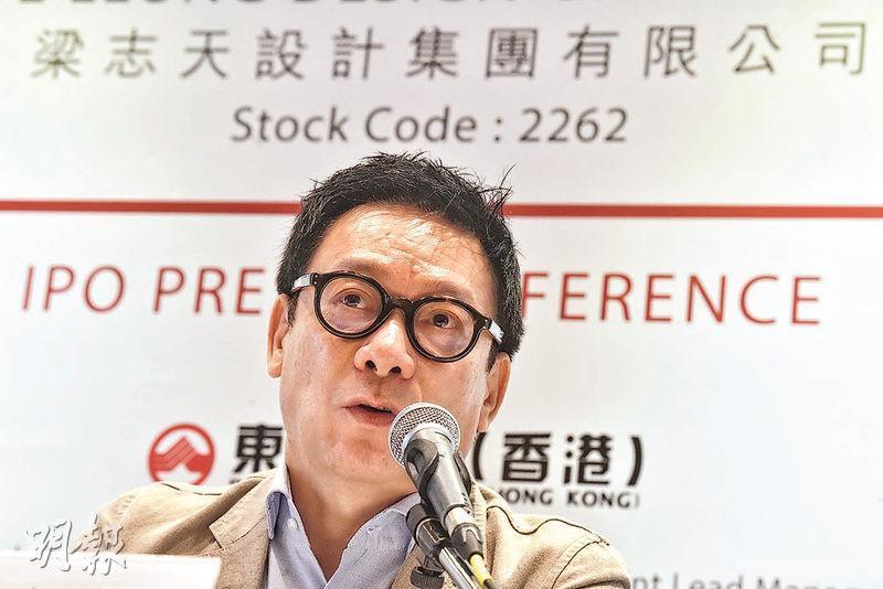 香港設計師梁志天(圖)創立的梁志天設計集團,昨日首日招股,據悉其配售部分已獲足額認購。(馮凱鍵攝)