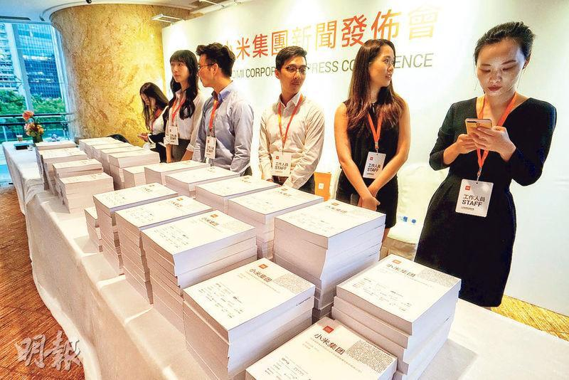 作為香港「同股不同權」新規實施後的「第一股」,小米將於明日開始招股,圖為集團發布會上展示招股書。(中通社)