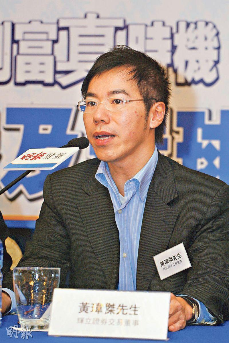 輝立資本管理董事兼基金經理黃瑋傑