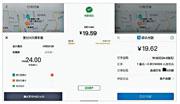 即日起滴滴用戶喺香港Call車可用內地版微信支付、支付寶畀的士錢,仲可以即時睇到匯率(圖)。