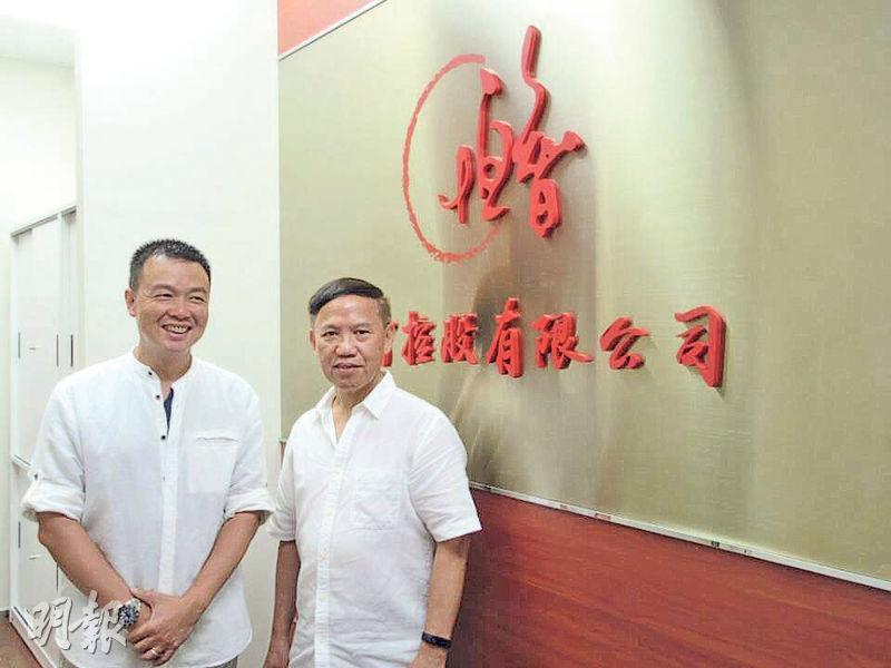 恒智控股行政總裁雷志達(左)表示,集團擬每年增加100至150張安老院舍牀位。旁為集團主席兼執行董事易德智。(陳偉燊攝)