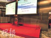 小米昨日獨霸金融大會堂的大型展覽廳舉行上市儀式,同日上市的紫元元只能在後門位置舉行敲鑼儀式。(李哲毅攝)