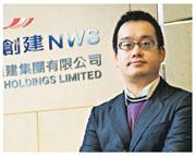 新創建執行董事鄭志明接受外電訪問時表示,目前正為Goshawk爭取信貸評級,坦言下一步會研究分拆上市。(資料圖片)