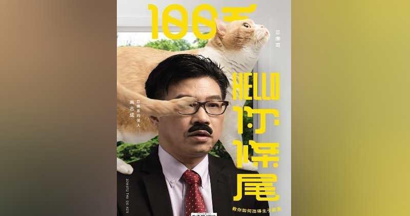 毛記在最新一期《100毛》雜誌刊登通知,下期起暫停發行印刷版《100毛》,但逢星期四仍上載數碼版《100毛》。(100毛最新一期封面)