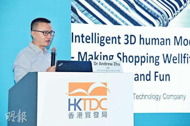 深圳市圖郅創新科技行政總裁朱帥印認為,公司的智能人體3D建模技術可以做到虛擬度身的效果,令網上訂製個人化服飾變得可行。(貿發局)