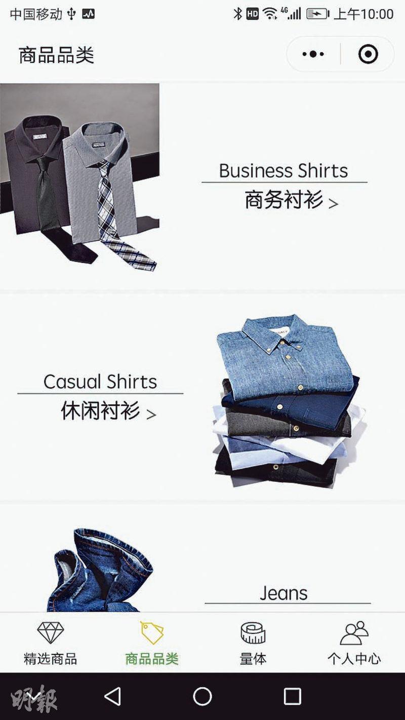 圖郅於3月底推出「衣呼」微信公眾號,提供長袖恤衫和牛仔褲的訂製服務。