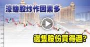 濠賭股炒作因素多 邊隻股份買得過?