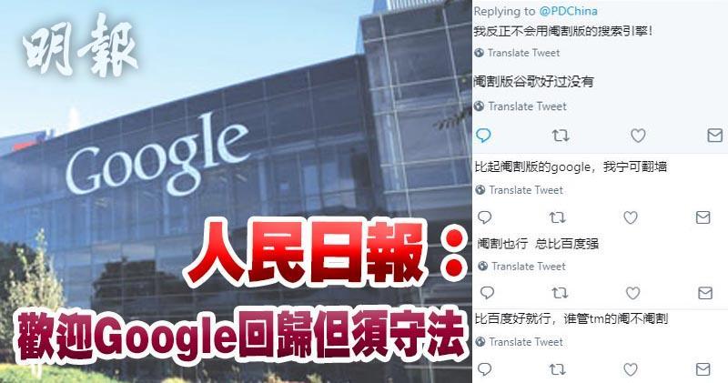人民日報:歡迎Google回歸但須守法