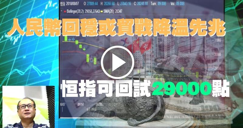人民幣回穩或貿戰降溫先兆 恒指可回試29000點