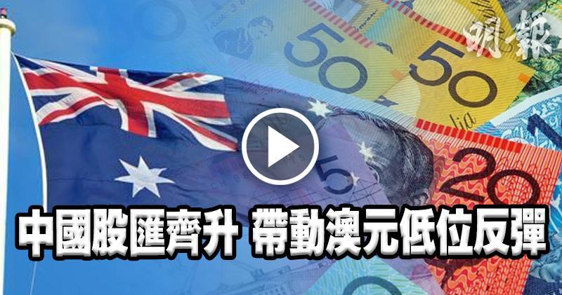 中國股匯齊升 帶動澳元低位反彈
